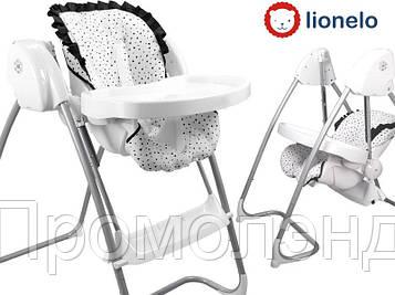 Кресло для кормления + качелька  LIONELO MILAN