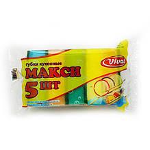 Губки кухонные Vivat Макси, упаковка — 5 шт