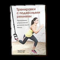 """Книга """"Тренировки с подвесными петлями"""", книга TRX"""
