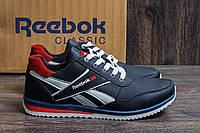 Мужские весенние кроссовки Reebok NS натуральная кожа, 2 цвета (реплика)