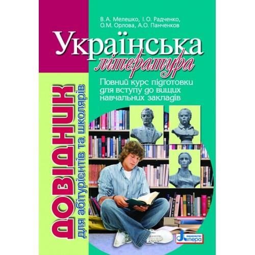Українська література. Довідник. Мелешко В. А., Радченко I.