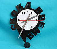 """Часы настенные """"Скока время"""", фото 1"""