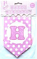 """Гирлянда флажки """"Happy Birthday Горох"""" (розовый, длина 2 м.)"""