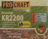Циркулярна пила Procraft KR2200, фото 5