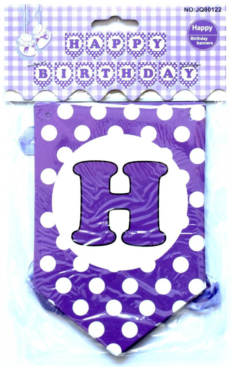 """Гірлянда прапорці """"Happy Birthday Горох"""" (фіолетовий, довжина 2 м)"""