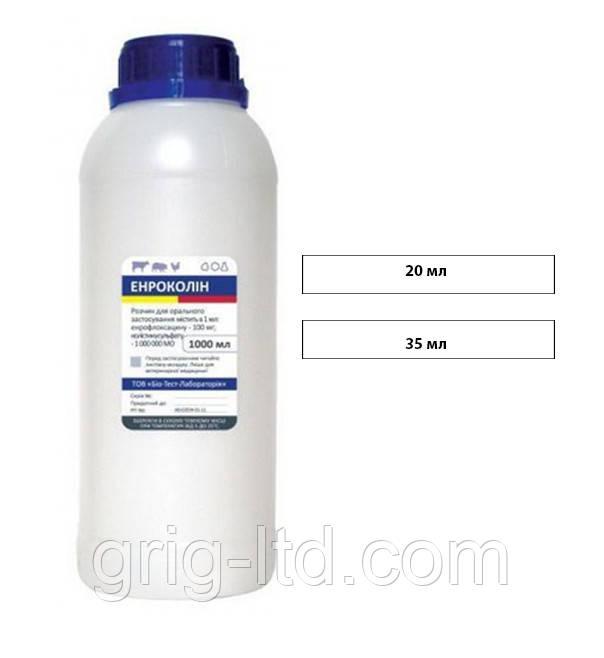 Енроколін 1л , 20мл , 35мл