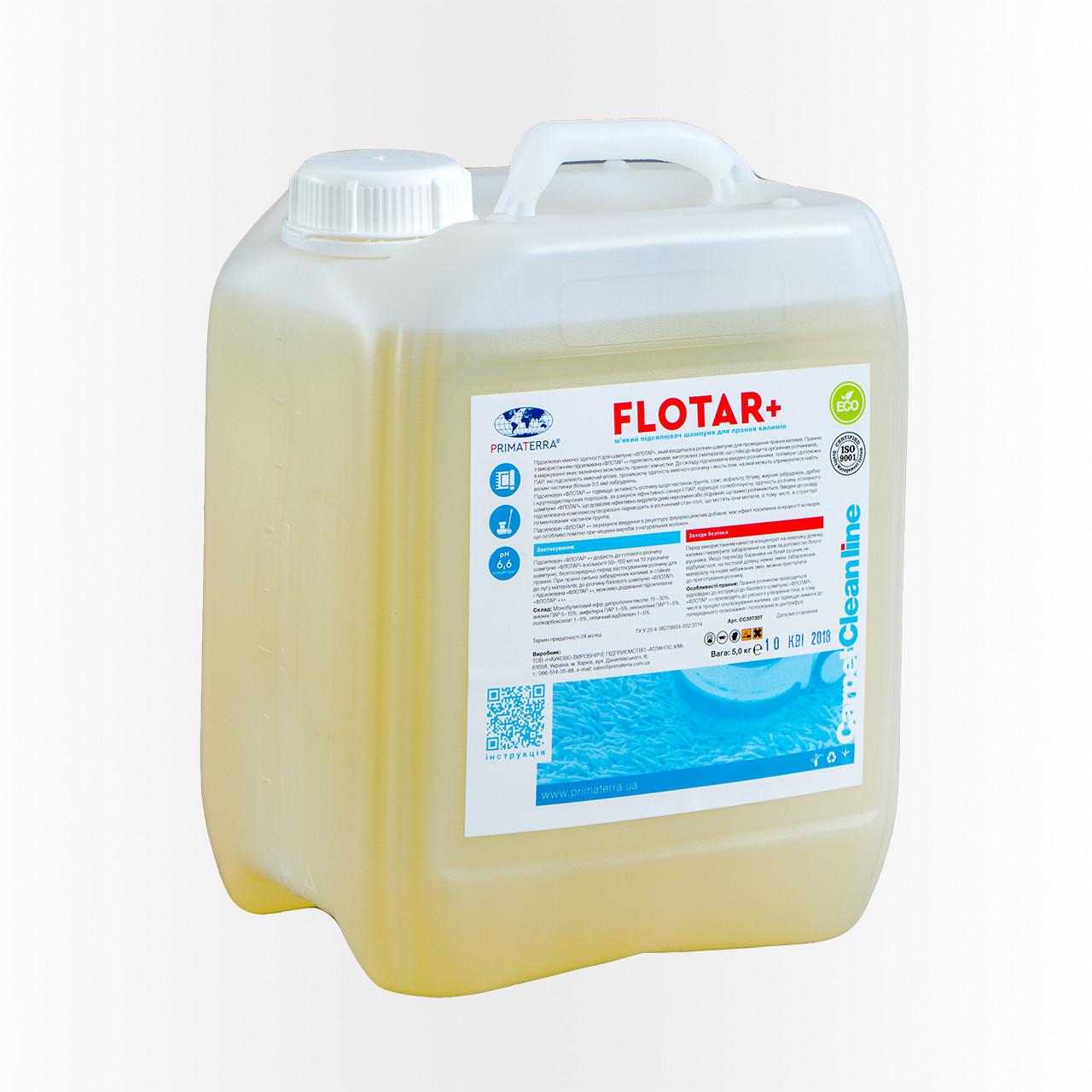 Для стирки ковров - Flotar+ мягкий усилитель (5 кг)
