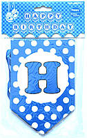 "Гирлянда флажки ""Happy Birthday Горох"" (синий, длина 2 м.)"