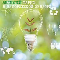 Оформление зеленого тарифа в Запорожской области