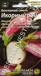 Семена баклажана «Икорный рай» 0.3 г, смесь