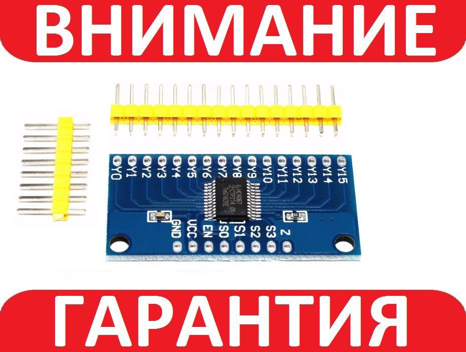 Модуль CD74HC4067 16-канальный аналогово-цифровой мультиплексор