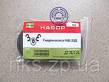 Р/к Насоса НШ-32Д (с пласт.обоймой).