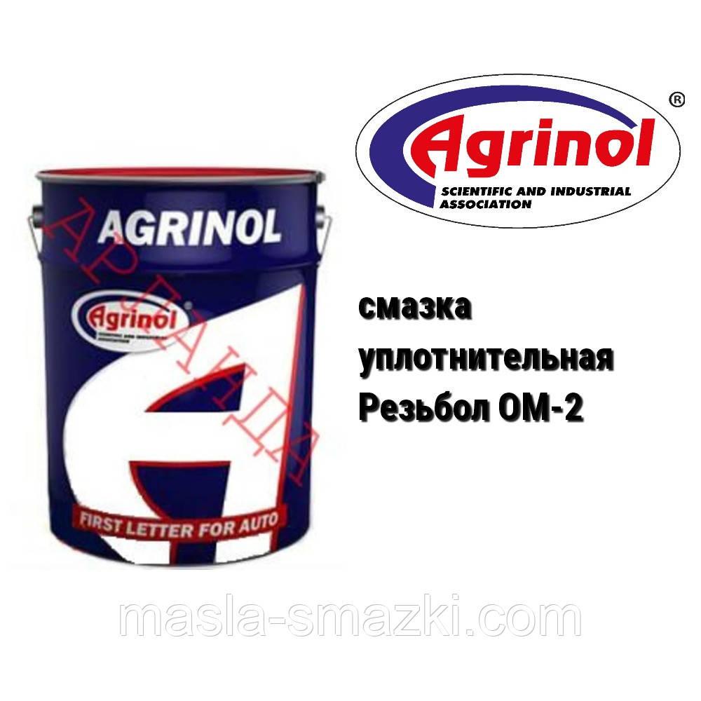 Агринол смазка уплотнительная Резьбол ОМ-2 (20 кг)