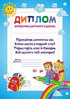 Диплом для выпускников детского сада A4, радуга (веселка)