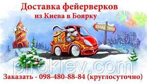 Купить фейерверки в Боярке - салюты и пиротехника с доставкой в Боярку
