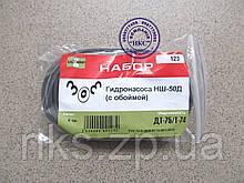 Р/к Насоса НШ-50Д (с пласт.обоймой).