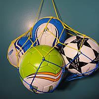 """Сетка для переноски мячей """"СТАНДАРТ"""", на 5 мячей, шнур Д - 3,5 мм желто-синяя, фото 1"""