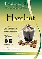 """Кофе зерновой ароматизированный """"Лесной орех"""""""