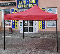 Шатер раздвижной, палатка, беседка, павильон, тент 3х3(3*3), 14кг
