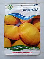 Семена дыни Золотистая 5 гр