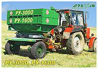Разбрасыватель удобрений  РУ-3000 (3 т) Бобруйскагромаш (Белоруссия)