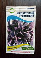 Семена базилика Фиолетовый Ереванский 1 гр