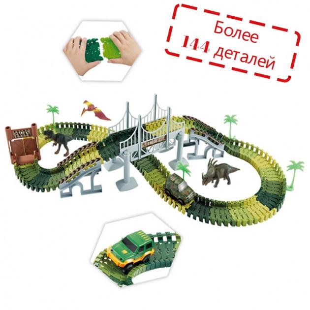 Автомобильный трек с динозаврами 144 детали+ в АвтоТрек Парк Юрского Периода