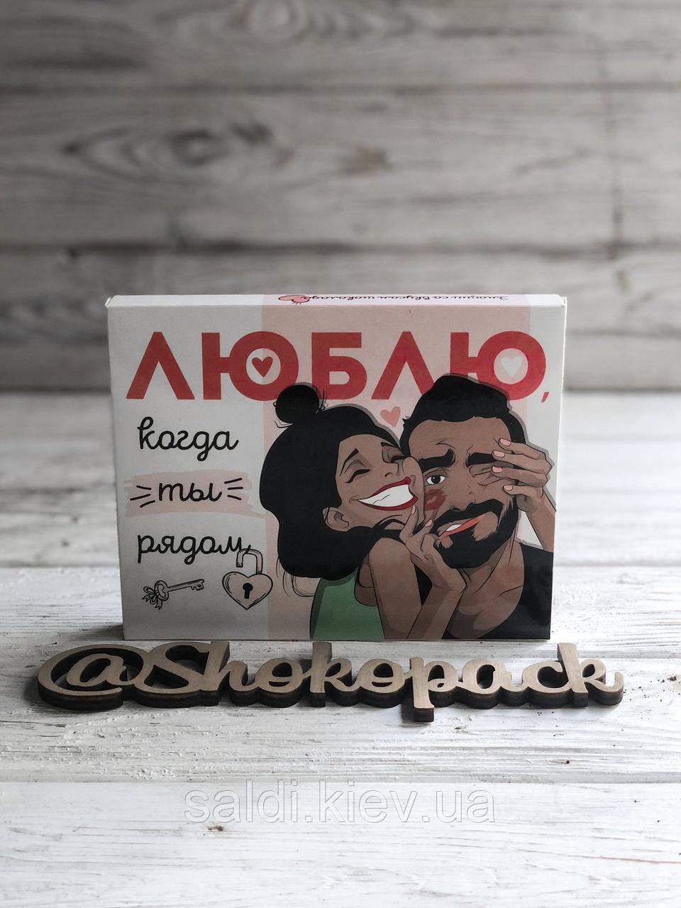 Шоколадный НАБОР НА 12 МОЛОЧНЫХ ШОКОЛАДОК «ЛЮБЛЮ»