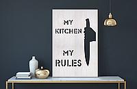 """Декоративная деревянная табличка на стену  """"My kitchen - my rules"""""""