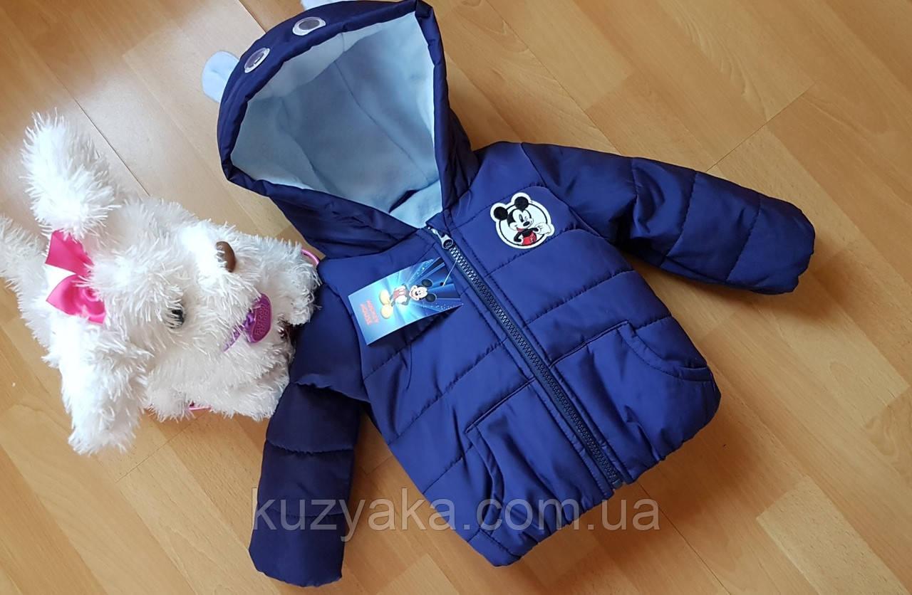 Детская демисезонная куртка Микки синий для мальчика на рост 86, 98 см