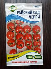 Семена томата черри Райский сад 0.1 гр