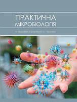 Широбоков В.П., Климнюк С. І. Практична мікробіологія