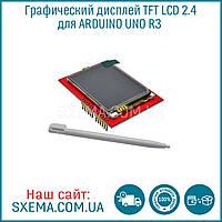 """Дисплей для Arduino TFT 3,2"""" LCD цветной графический экран"""