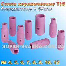 Стандартные керамические сопла для аргоновых горелок