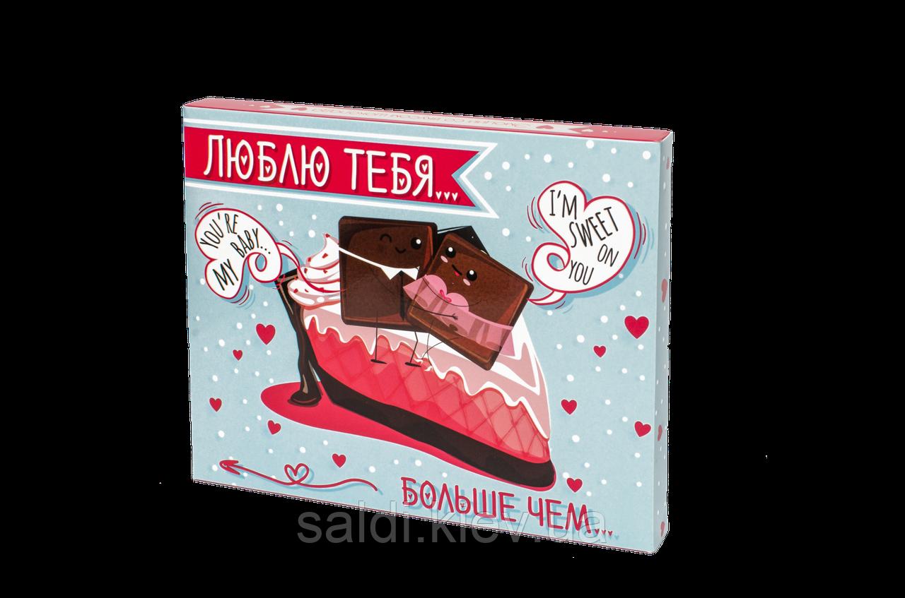 """Шоколадные конфеты МИНИ """"ЛЮБЛЮ ТЕБЯ"""""""