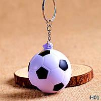 """Необычный брелок для ключей или на рюкзак """"Футбольный мяч""""!"""