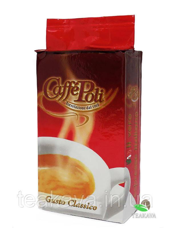 Кава мелена Caffe Poli Gusto Classico, 250 г (50/50)