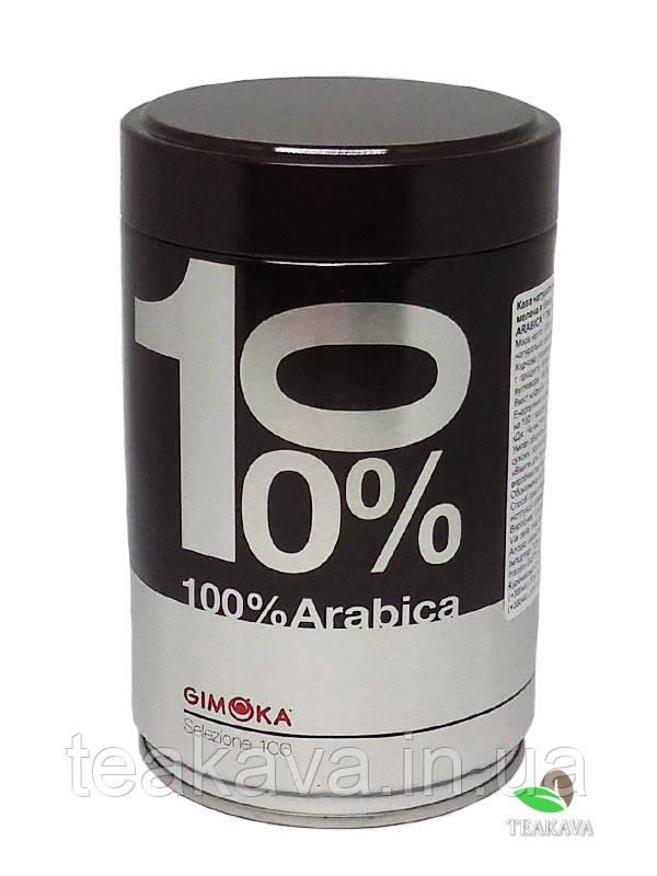 Кофе молотый Gimoka 100% Arabica, 250 г