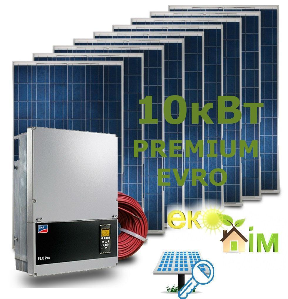 """Солнечная  электростанция Зеленый тариф 10кВт """"PREMIUM EVRO"""" под ключ с документальным оформлением и монтажом"""