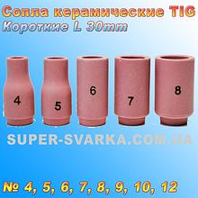 Короткие керамические сопла для аргоновых горелок