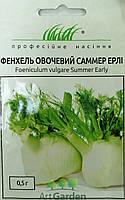 Фенхель овощной Саммер Эрли 0,5 г