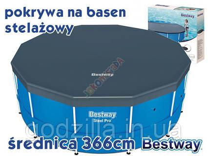 Накрытие для бассейна 366 см