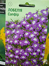 Лобелія кришталева Сапфір 0.05 г