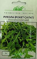 Руккола рокет салат 1г