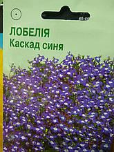 Лобелія кришталева Каскад синя 0.05 г