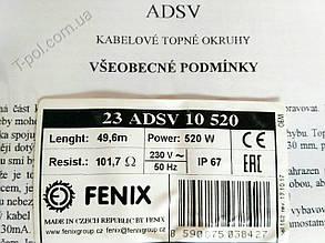 Нагревательный тонкий кабель Fenix adsv10 200Вт 18,9м чехия на 1,3 м2, фото 2