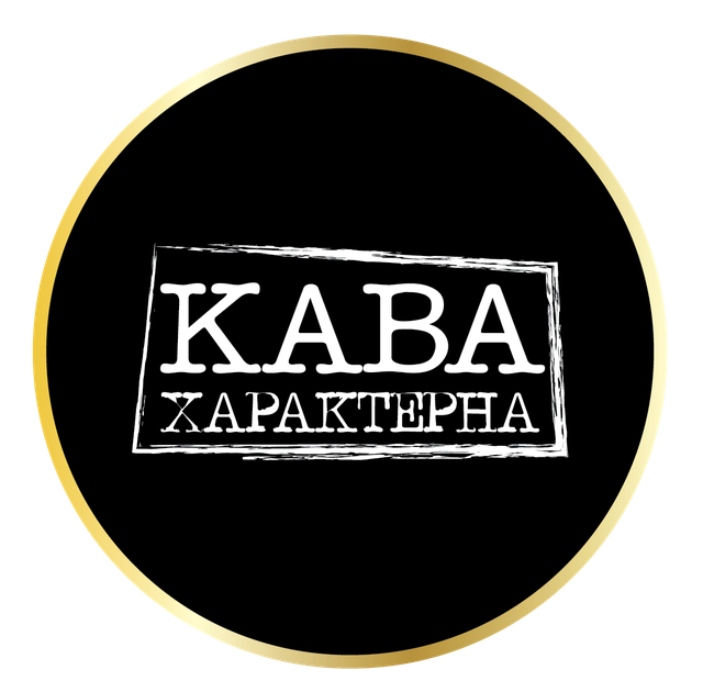 "Кофе молотый ""Кава Характерна"" моносорта"
