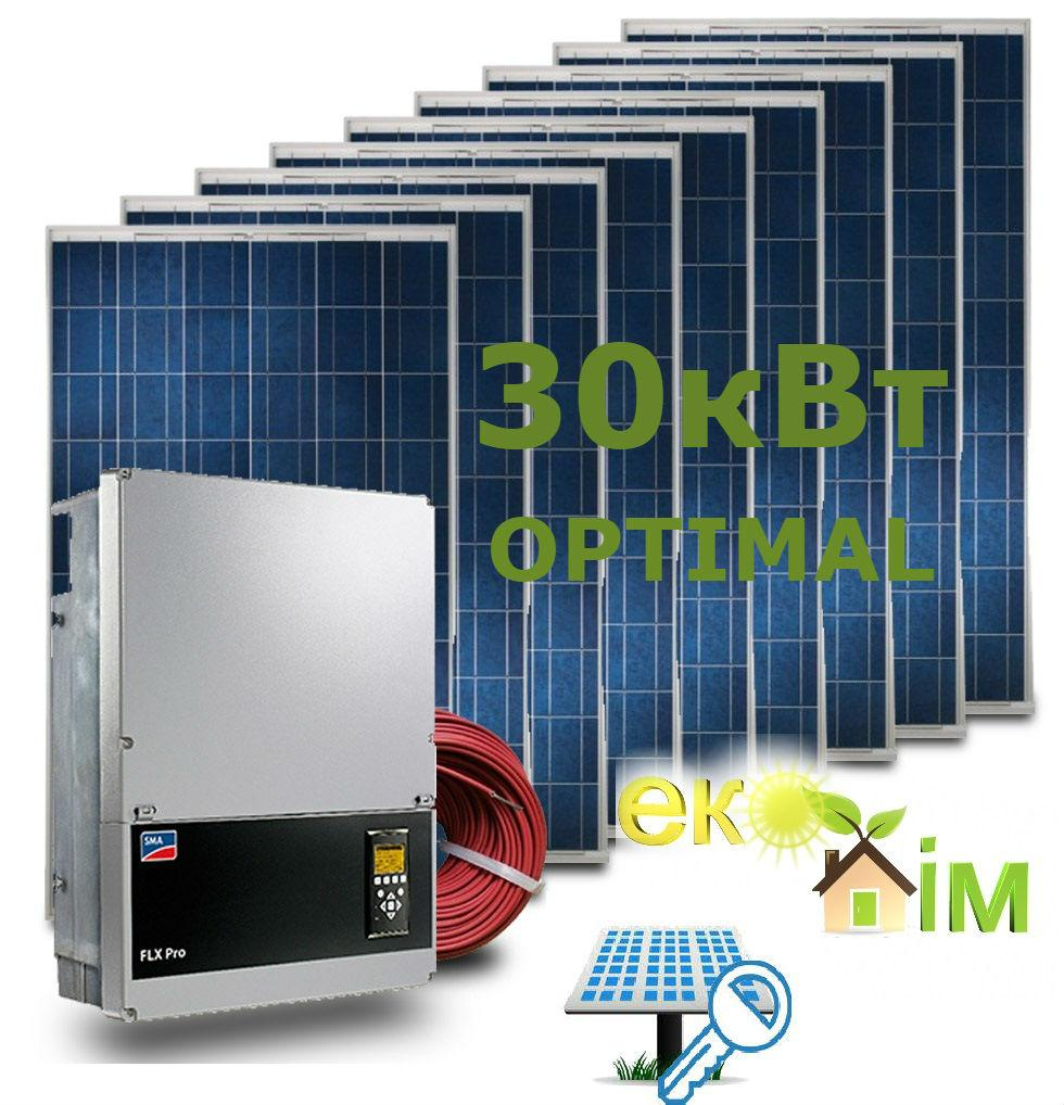 Солнечная  электростанция Зеленый тариф 30 кВт OPTIMAL под ключ с документальным оформлением и монтажом