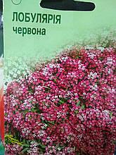 Лобулярія приморська червона 0.2 г
