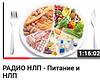 Общая информация о БАДах и споривном питании